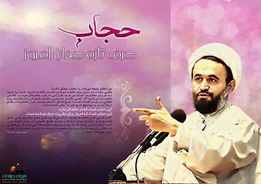 پوستر حجاب استاد پناهیان | دلاوریم خرداد 93