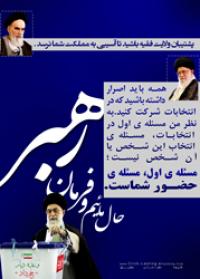 طراحان عقیق،  رهبری، پوستر،انتخابات، ریاست جمهوری ایران