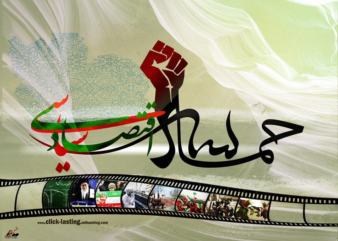 hemase-siasحماسه-سیاسی--حماسه-اقتصادی-کلیک-های-پایداری-گروه-طراحان-عقیق-پوستر-ایران-گرافیک-IRAN-POSTER-LADER-SEYD-ALI-KHAMENEIi
