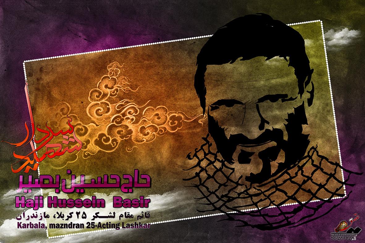 سردار شهید  حاج حسین بصیر- قائم مقام لشکر 25 کربلا مازندران